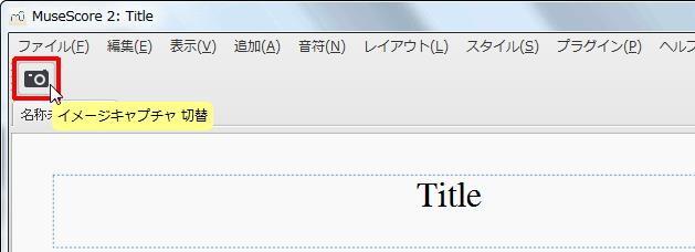 楽譜作成ソフト「MuseScore」[ツールバー][イメージキャプチャ切替]キーを押します。
