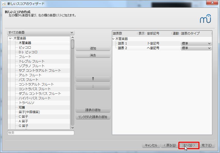 楽譜作成ソフト[MuseScore][次へ(N)>Enter]ボタンをクリックします。