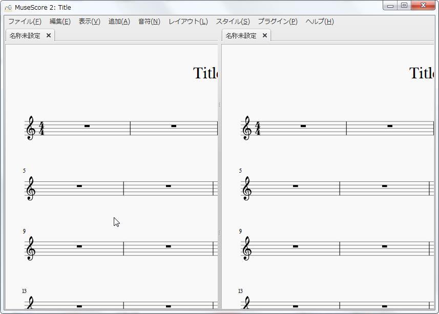 楽譜作成ソフト「MuseScore」[選択フィルター]楽譜が左右に表示されます。