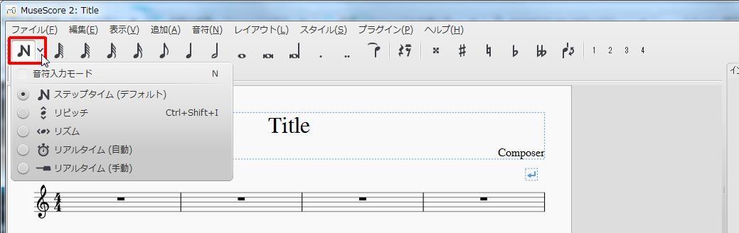 楽譜作成ソフト「MuseScore」[ツールバー][音符入力モード]メニューボタンをクリックします。