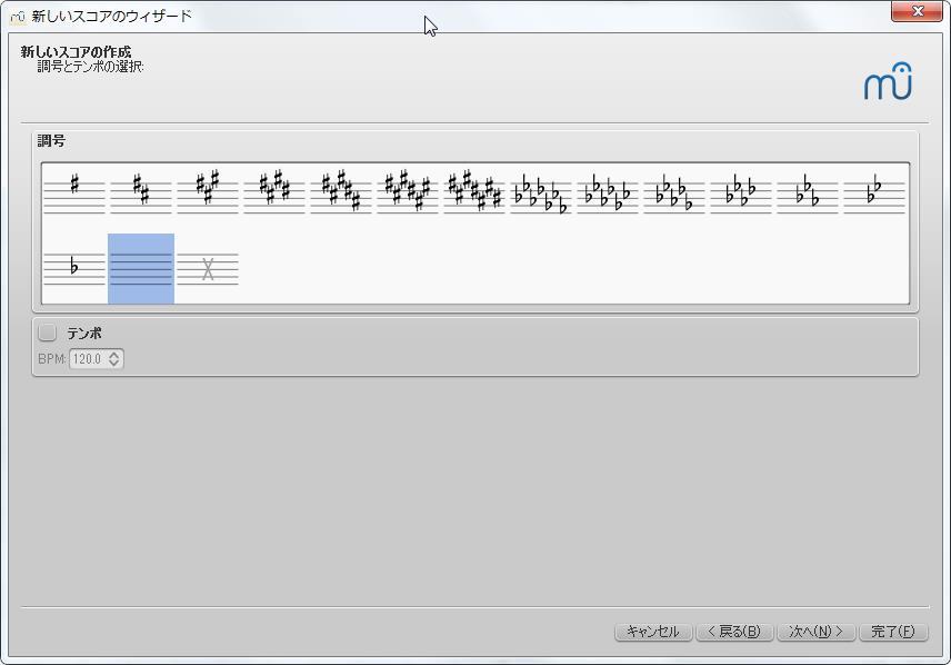 楽譜作成ソフト[MuseScore][調号]と[テンポ]の設定を行います。