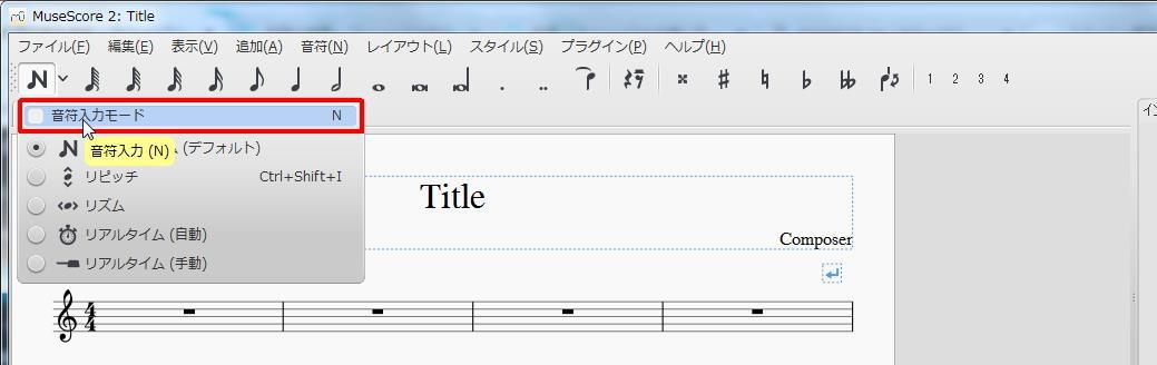 楽譜作成ソフト「MuseScore」[ツールバー][音符入力(N)]キーを押します。