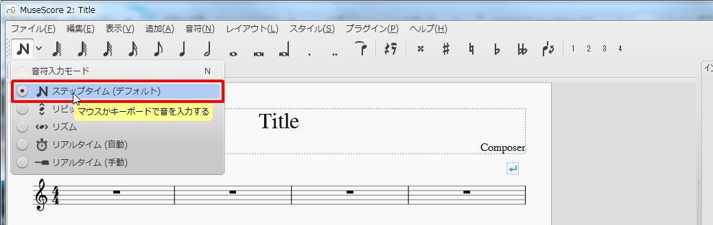楽譜作成ソフト「MuseScore」[ツールバー][マウスかキーボードで音を入力する]キーを押します。