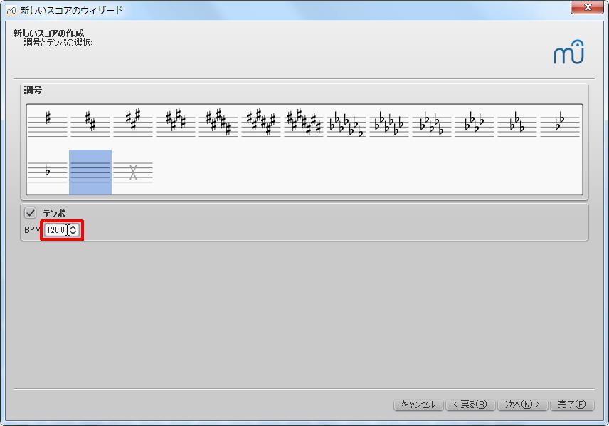 楽譜作成ソフト[MuseScore][BPM]スピンボックスを設定します。