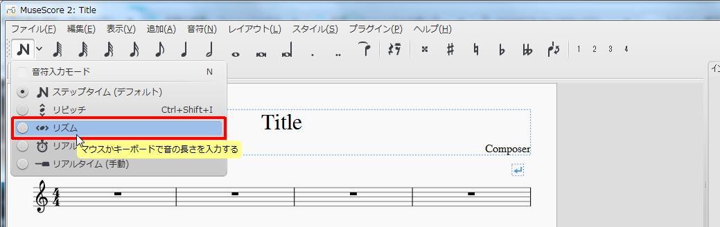 楽譜作成ソフト「MuseScore」[ツールバー][マウスかキーボードで音の長さを入力する]キーを押します。