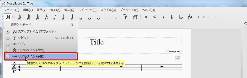 楽譜作成ソフト「MuseScore」[ツールバー][鍵盤もしくはペダルをタップして、テンポを設定している間に曲を演奏する]キーを押します。