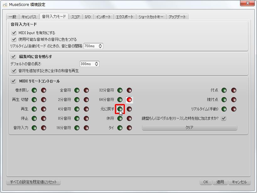 楽譜作成ソフト「MuseScore」環境設定[音符入力モード][取り消し有効]チェックボックスをクリックします。