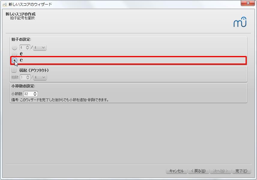 楽譜作成ソフト[MuseScore][拍子の設定]グループの[4/4拍子の省略記号]オプションボタンを設定します。