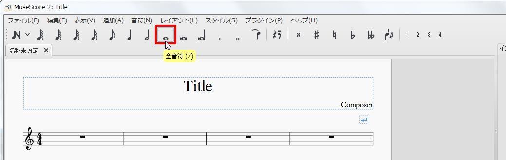 楽譜作成ソフト「MuseScore」[ツールバー][全音符(7)]キーを押します。
