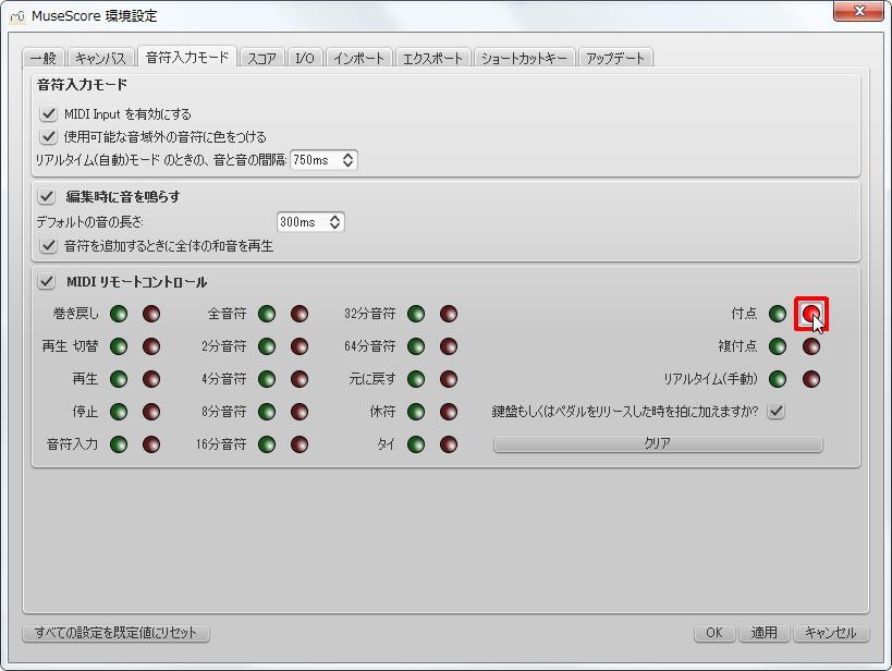 楽譜作成ソフト「MuseScore」環境設定[音符入力モード][付点記録]チェックボックスをオンにします。