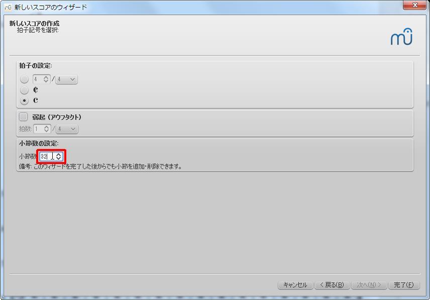 楽譜作成ソフト[MuseScore][小節数を入力]グループの[小節数]を設定します。