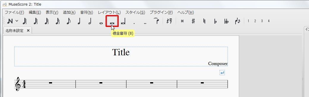 楽譜作成ソフト「MuseScore」[ツールバー][倍全音符(8)]キーを押します。