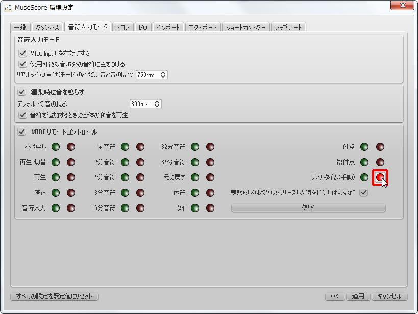 楽譜作成ソフト「MuseScore」環境設定[音符入力モード][リアルタイムアドバンスレコード]チェックボックスをオンにします。