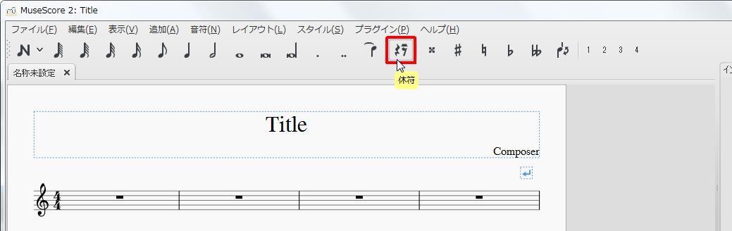 楽譜作成ソフト「MuseScore」[ツールバー][休符]キーを押します。