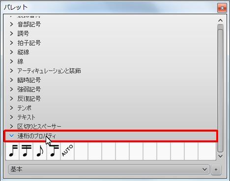 楽譜作成ソフト「MuseScore」[基本]の[連桁のプロパティ]