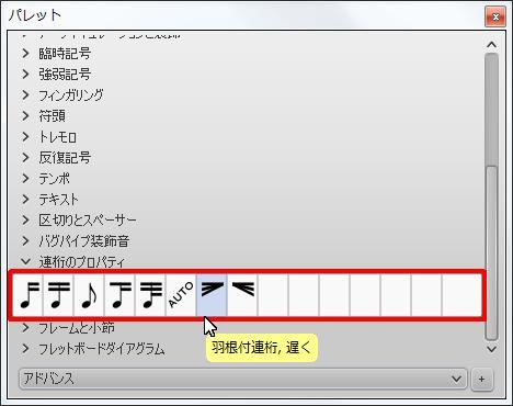 楽譜作成ソフト「MuseScore」[羽根付連桁、遅く]が選択されます。