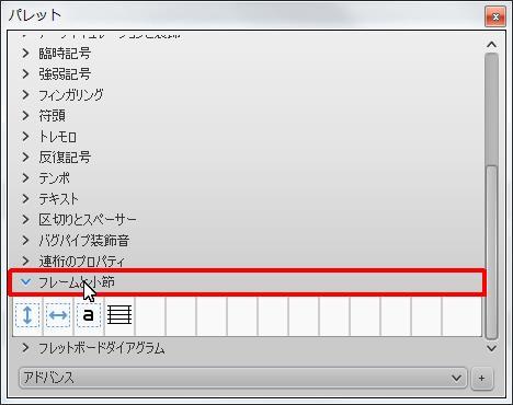 楽譜作成ソフト「MuseScore」[フレームと小節] チェック ボックスをオンにします。