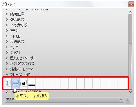 楽譜作成ソフト「MuseScore」[水平フレームの挿入]が選択されます。