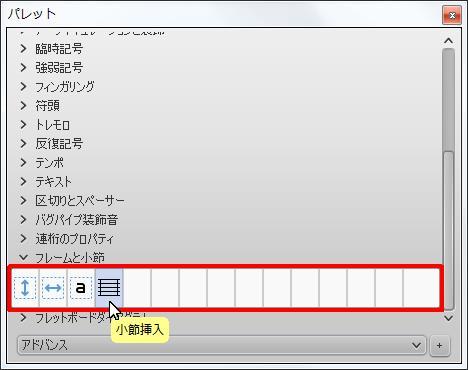 楽譜作成ソフト「MuseScore」[小節挿入]が選択されます。