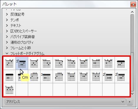 楽譜作成ソフト「MuseScore」[Cm]が選択されます。