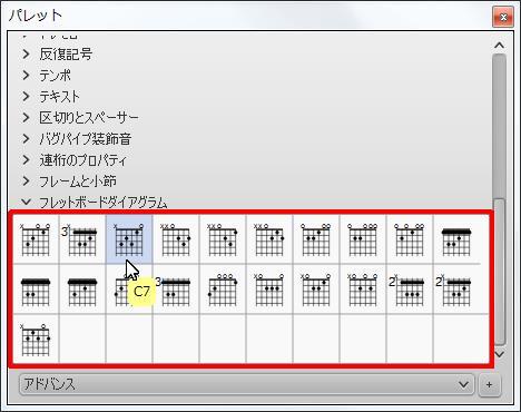 楽譜作成ソフト「MuseScore」[C7]が選択されます。