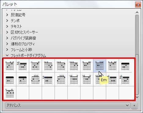 楽譜作成ソフト「MuseScore」[Em]が選択されます。