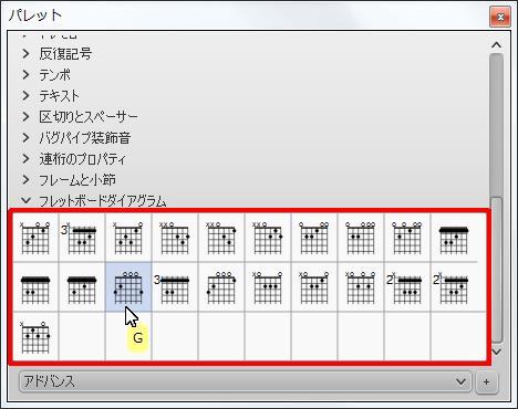 楽譜作成ソフト「MuseScore」[G]が選択されます。