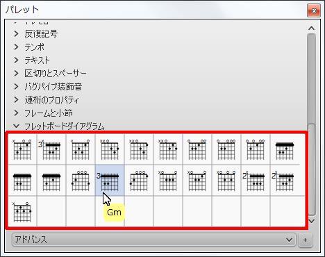 楽譜作成ソフト「MuseScore」[Gm]が選択されます。