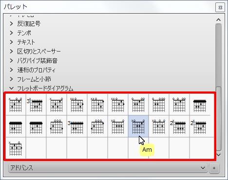 楽譜作成ソフト「MuseScore」[Am]が選択されます。