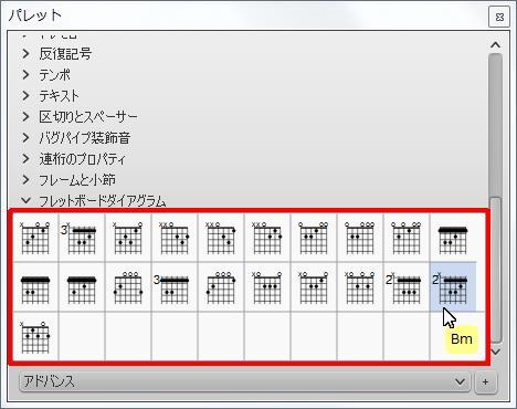 楽譜作成ソフト「MuseScore」[Bm]が選択されます。