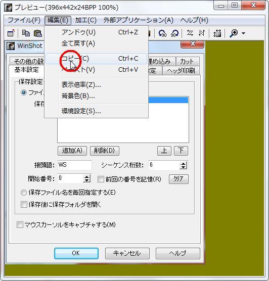 [コピー] をクリックするとクリップボードにもコピーします。