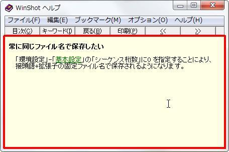 [常に同じファイル名で保存したい] を下記引用します。