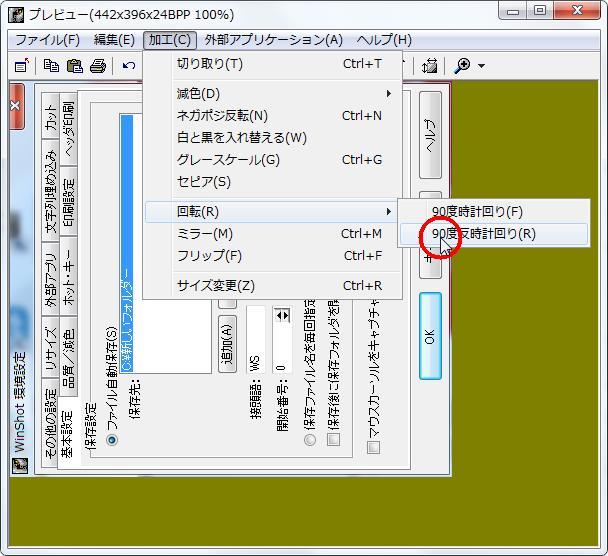 [回転] メニューを開き [90度反時計回り] をクリックすると画像が反時計回りに90度回転します。