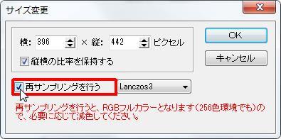 [再サンプリングを行う] チェック ボックスをオンにすると再サンプリングを行います。※再サンプリングを行うとRGBフルカラーとなります(256色環境でも)ので、必要に応じて減色してください。