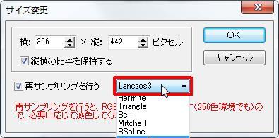 [再サンプリングを行う] コンボ ボックスをクリックすると [Hermite][Triangle][Bell][Mitchell][BSpline][Lanczos3] から選択できます。