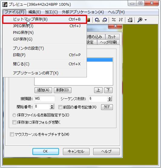 [ビットマップ保存] をクリックするとビットマップで保存します。