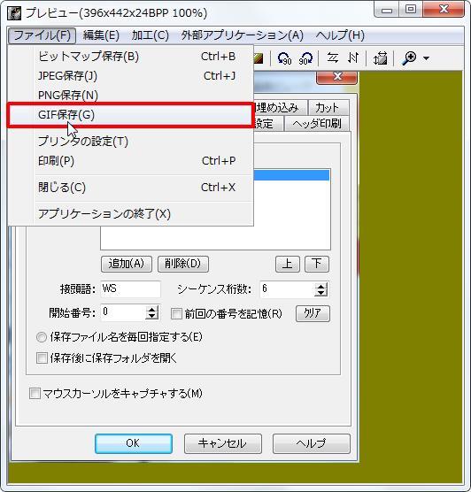[GIF保存] をクリックするとGIFで保存します。
