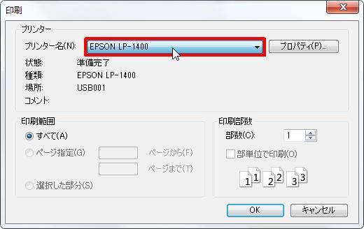 [プリンター] グループの [プリンター名] コンボ ボックスをクリックすると使用するプリンターが表示されます。