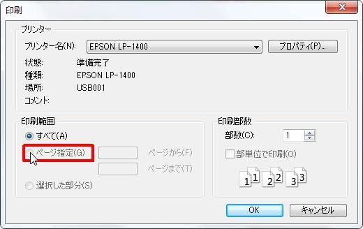 [印刷範囲] グループの [ページ指定] オプション ボタンをオンにすると印刷範囲がページ指定になります。