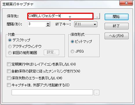 [保存先] ボックスにパスを入力すると保存先を設定できます。