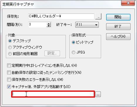 [キャプチャ後、外部アプリを起動する] ボックスに外部アプリのパスを入力すると指定した外部アプリでキャプチャ後、起動します。