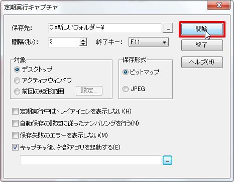 [開始] をクリックすると設定された条件で定期実行キャプチャが開始されます。