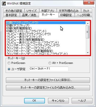[Alt + PrintScreen] オプション ボタンをオンにするとAlt + PrintScreenがホット・キーとして設定されます。