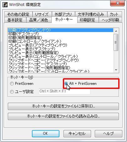 [ホット・キーの設定をファイルに保存] ボタンをクリックするとフォルダが開きホット・キーの設定をファイルに保存します。