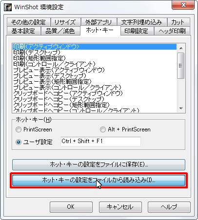 [PrintScreen] オプション ボタンをオンにするとPrintScreenがホット・キーとして設定されたます。