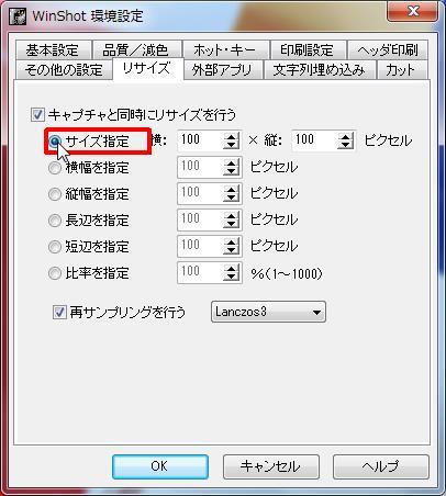 [サイズ指定] オプション ボタンをオンにするとサイズ指定できます。