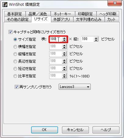 [サイズ指定] グループの [横] ボックスを設定すると横のピクセル数を設定できます。