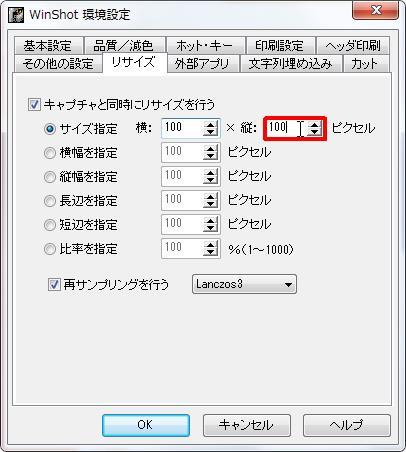 [サイズ指定] グループの [縦] ボックスを設定すると縦のピクセル数を設定できます。