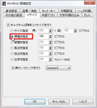 [横幅を指定] オプション ボタンをオンにすると横幅を指定します。