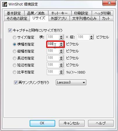 [横幅を指定] ボックスを設定すると横幅のピクセル数を設定できます。